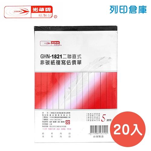 光華牌 GHN-1821 直式二聯估價單 (20本/盒)