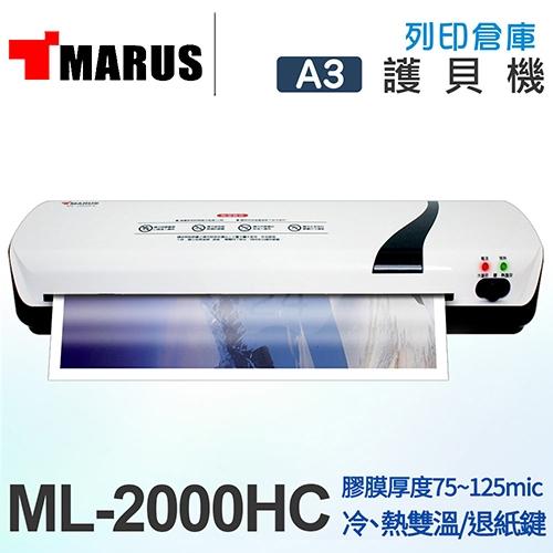 MARUS A3專業型冷/熱雙溫護貝機 ML-2000HC