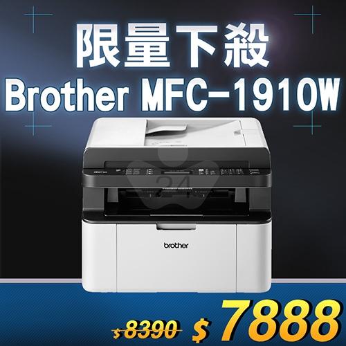 【限量下殺20台】Brother MFC-1910W 無線多功能黑白雷射傳真複合機