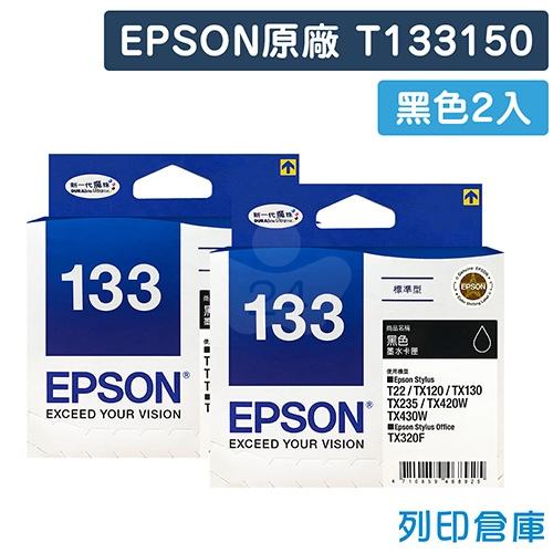 EPSON T133150 (NO.133) 原廠黑色墨水匣(2黑)