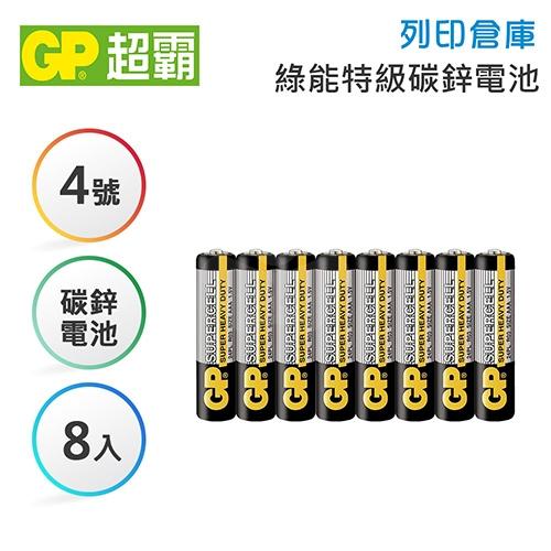 GP超霸 4號 超級碳鋅電池4入*2組 (黑色)