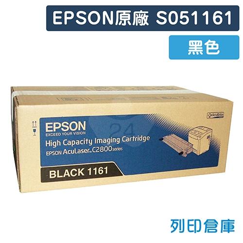 EPSON S051161 原廠高容量黑色碳粉匣