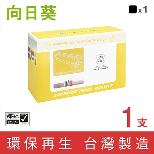 向日葵 for HP CE250X (504X) 黑色高容量環保碳粉匣