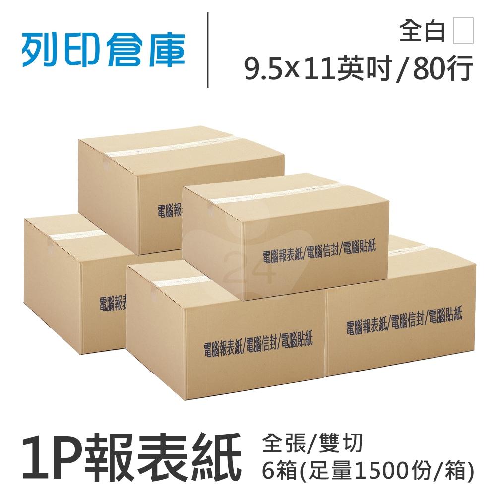 【電腦連續報表紙】 80行 9.5*11*1P 全白/ 全張 雙切 /超值組6箱(足量1500份/箱)