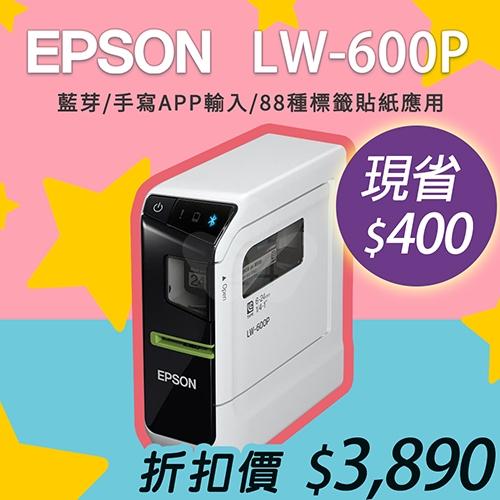 EPSON LW-600P 藍芽傳輸可攜式標籤機