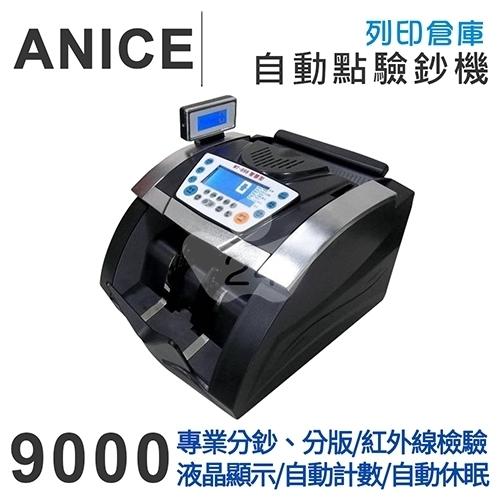 ANICE 9000五國幣別點驗鈔機