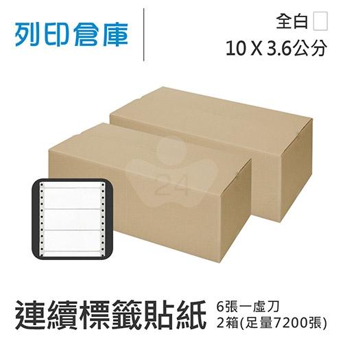 【電腦連續標籤貼紙】白色連續標籤貼紙10x3.6cm / 超值組2箱 (7200張/箱)