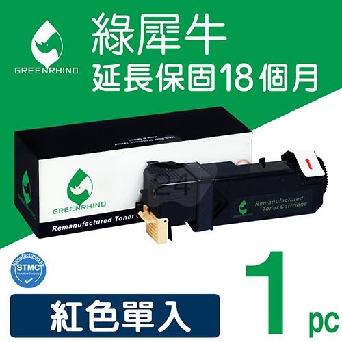 綠犀牛 for Fuji Xerox DocuPrint C1110 / C1110B (CT201116) 紅色環保碳粉匣