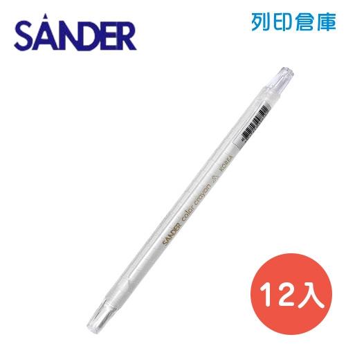 SANDER 聖得 B-1700 白色 旋轉蠟筆 (素面) 12入/盒