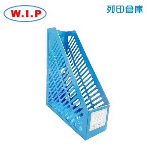 WIP 台灣聯合 3160 雜誌盒一體成型-藍色 1個