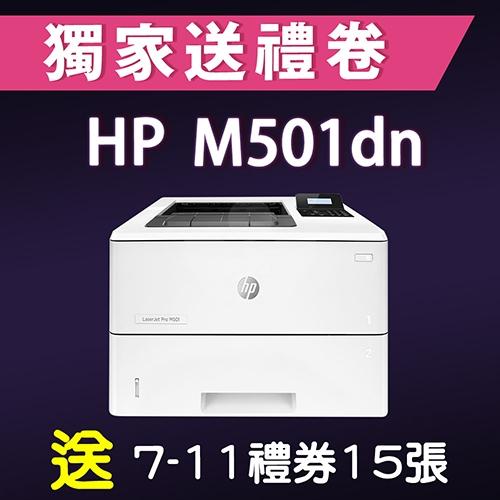 【獨家加碼送1500元7-11禮券】HP LaserJet Pro M501dn 黑白高速雷射印表機  送 7-11禮券1500元