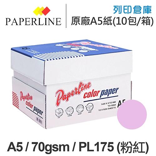 PAPERLINE PL175 粉紅色彩色影印紙 A5 70g (10包/箱)
