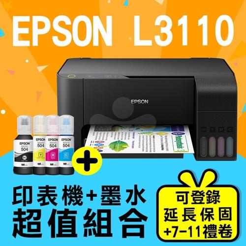 【加碼送購物金300元】EPSON L3110 三合一 連續供墨複合機 + EPSON T00V100~T00V400 原廠墨水組