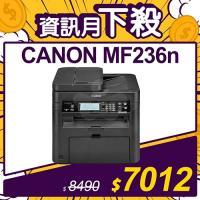 【資訊月下殺優惠】Canon imageCLASS MF236n 黑白網路雷射多功能複合機