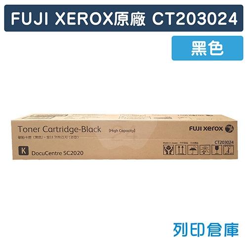 Fuji Xerox CT203024 原廠黑色碳粉匣 (12.5K)