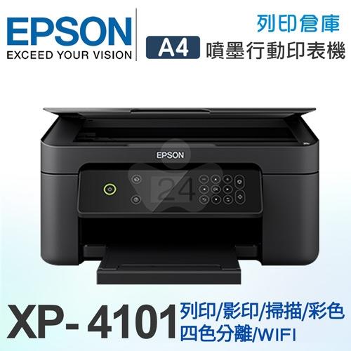 EPSON XP-4101 三合一Wi-Fi 自動雙面列印複合機