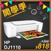 【開學季】HP Deskjet 1110 輕巧亮彩噴墨印表機