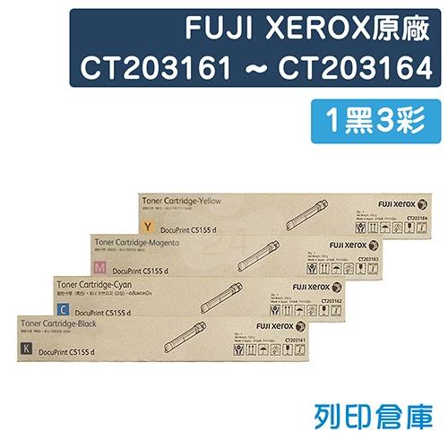 Fuji Xerox CT203161 / CT203162 / CT203163 / CT203164 原廠高容量碳粉超值組 (1黑3彩)