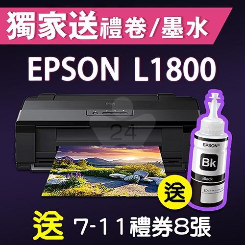【限時促銷加碼送墨水+7-11禮券800元】EPSON L1800 原廠六色單功能A3無邊列印連續供墨印表機