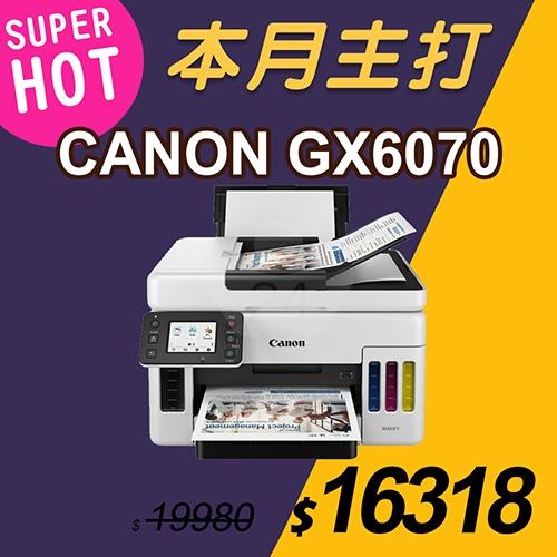 【本月主打】Canon MAXIFY GX6070 A4商用連供彩色噴墨複合機