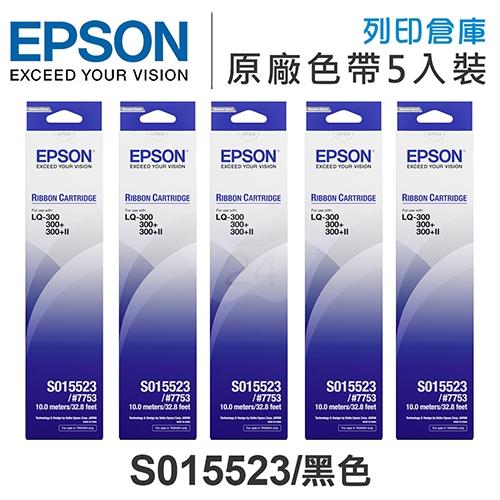EPSON S015523 原廠黑色色帶超值組(5入) (LX-300 /  LQ-300 /  LQ-500 / LQ-550 / LQ-570 / LQ-800)