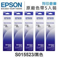 EPSON S015523 原廠黑色色帶超值組(5入) (LQ300+II)