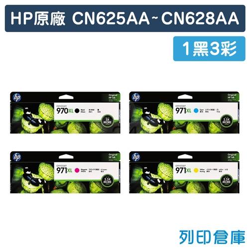 HP CN625AA / CN626AA / CN627AA / CN628AA (NO.970XL+NO.971XL) 原廠高容量墨水匣超值組(1黑3彩)
