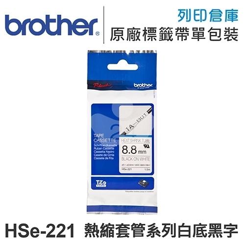Brother HSe-221 熱縮套管系列白底黑字標籤帶(寬度9mm)