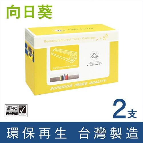 向日葵 for Fuji Xerox DocuPrint P225d / M225dw / M225z / P265dw / M265z (CT202330) 黑色高容量環保碳粉匣 / 2黑超值組