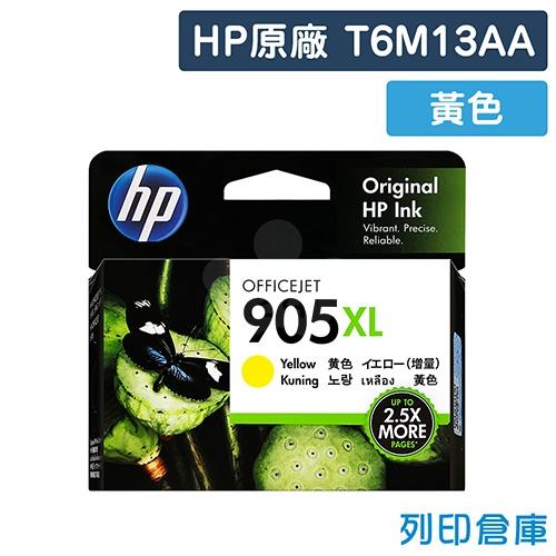 HP T6M13AA (NO.905XL) 原廠黃色高容量墨水匣