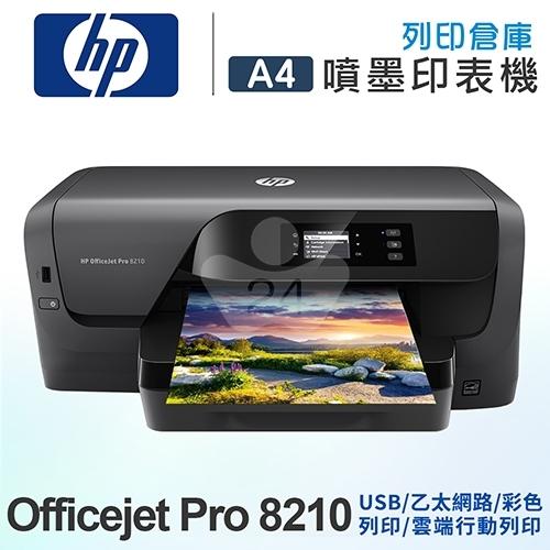 HP Officejet Pro 8210 雲端無線印表機