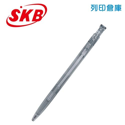 SKB 文明 IB-10 黑桿黑芯 0.5 自動原子筆 1支