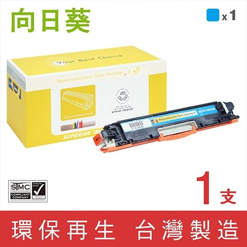 向日葵 for HP CE311A (126A) 藍色環保碳粉匣