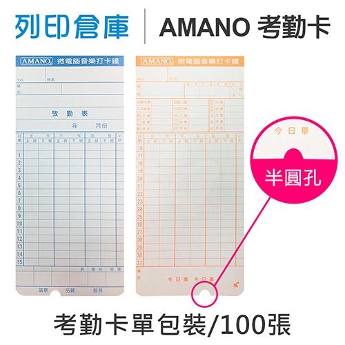 AMANO 考勤卡 6欄位 / 底部導圓角及半圓孔 / 18.8x8.4cm (100張/包) 7號卡