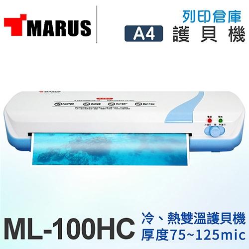 MARUS A4專業型冷/熱雙溫護貝機 ML-100HC