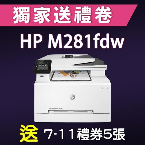 【獨家加碼送500元7-11禮券】HP Color LaserJet Pro MFP M281fdw 無線雙面觸控彩色雷射傳真複合機 送 7-11禮券500元- 適用原廠網登錄活動