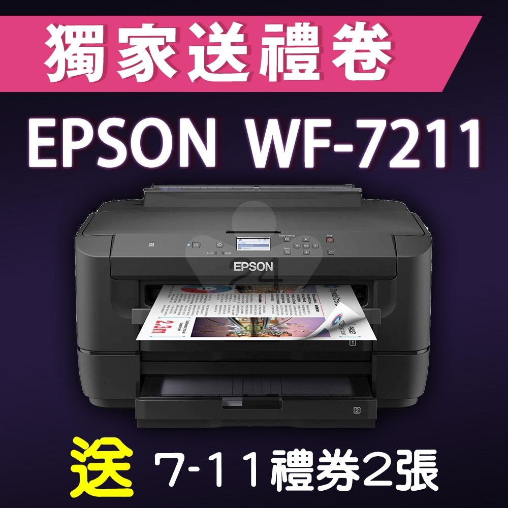 【獨家加碼送200元7-11禮券】EPSON WorkForce WF-7211 網路高速A3+設計專用印表機- 適用原廠網登錄活動