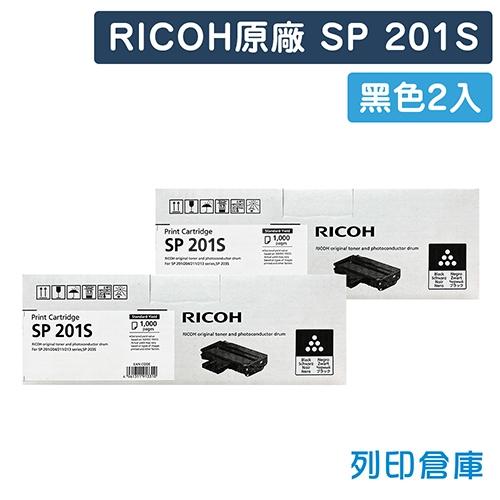 RICOH S-201S / SP 201S 原廠黑色碳粉匣(2黑)