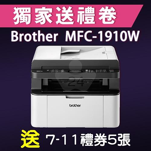 【獨家加碼送1100元7-11禮券】Brother MFC-1910W 無線多功能黑白雷射傳真複合機