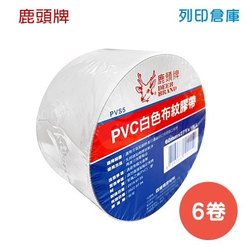 鹿頭牌 PVS5 PVC白色布紋膠帶 60mm*27Y (6卷/組)