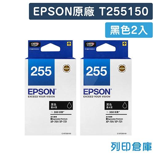 EPSON T255150 (NO.255) 原廠黑色墨水匣(2黑)