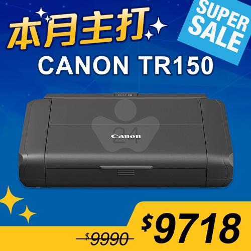 【本月主打】Canon PIXMA TR150 A4可攜式噴墨印表機
