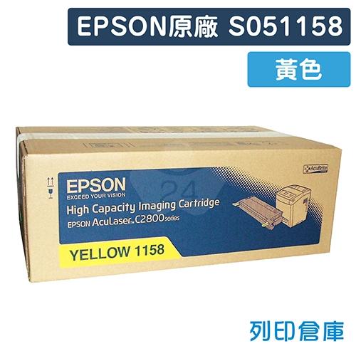 EPSON S051158 原廠高容量黃色碳粉匣