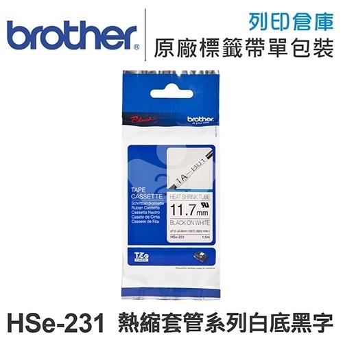 Brother HSe-231 熱縮套管系列白底黑字標籤帶(寬度12mm)