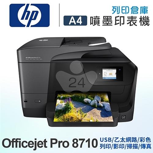 HP Officejet Pro 8710 頂級商務事務機