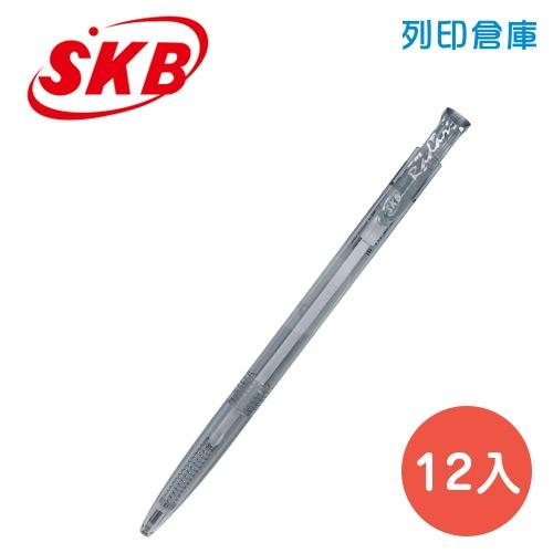 SKB 文明 IB-10 黑桿黑芯 0.5 自動原子筆 12入/盒