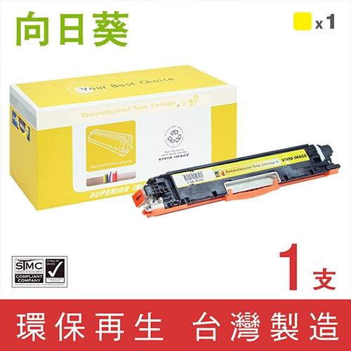 向日葵 for HP CE312A (126A) 黃色環保碳粉匣