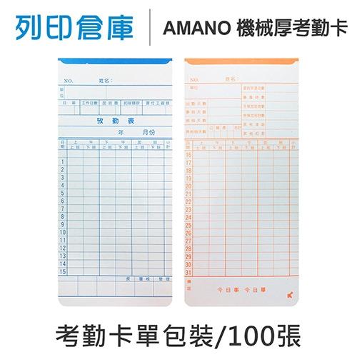 AMANO 機械厚考勤卡 6欄位 / 底部導圓角 / 18.9x8.5cm (100張/包)