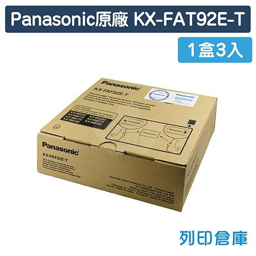 Panasonic KX-FAT92E-T 原廠黑色碳粉匣組盒包(1盒3入)