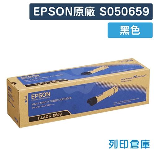 EPSON S050659 原廠黑色高容量碳粉匣